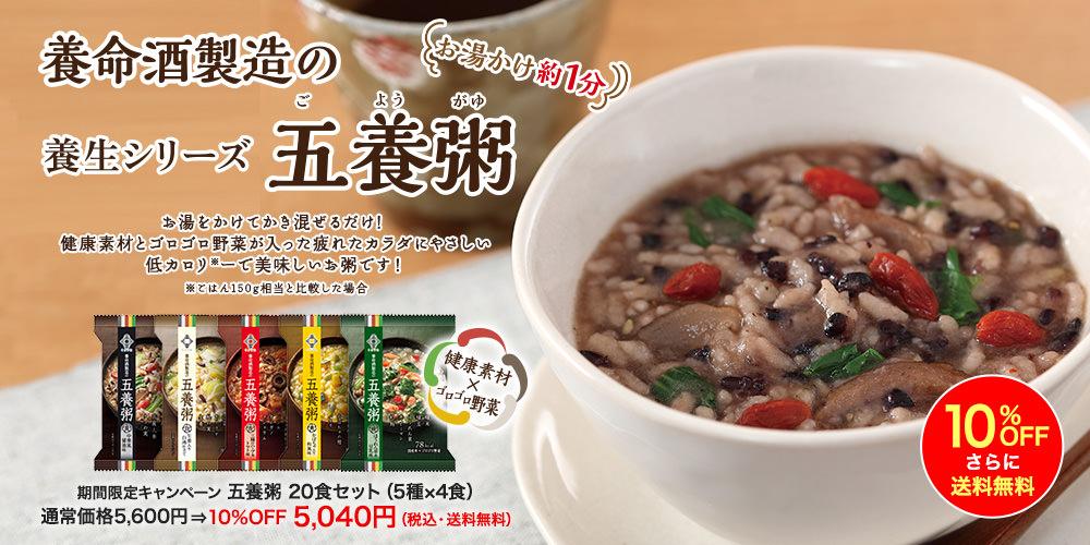五養粥 20食セット送料無料キャンペーン