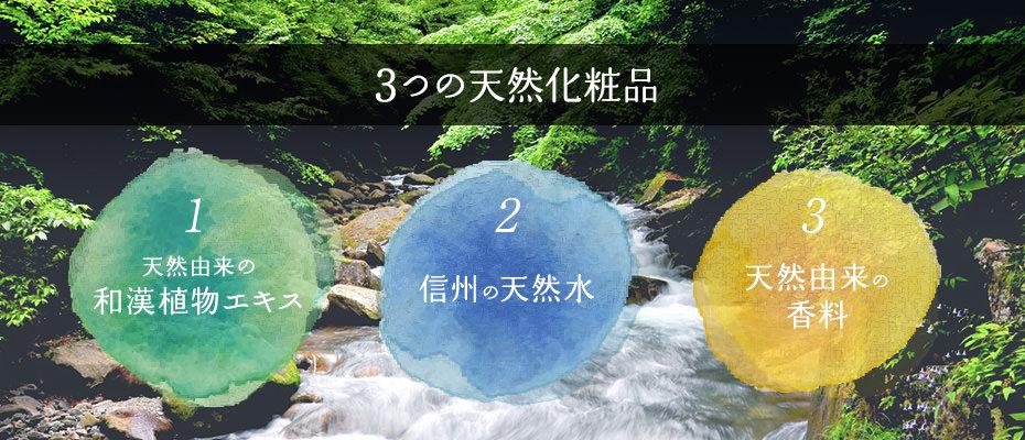 3つの天然化粧品