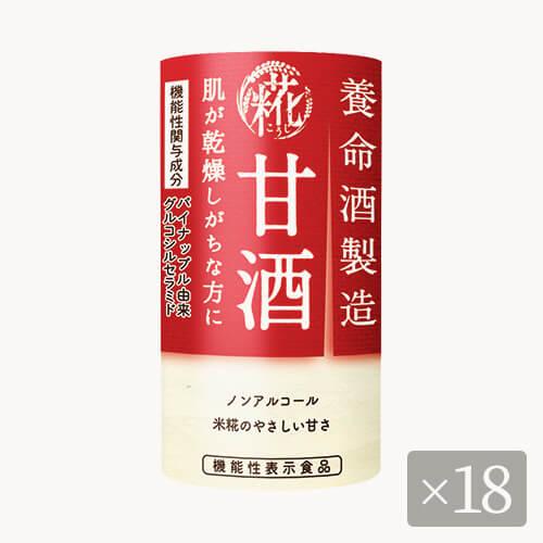 命 製造 養 酒 冬季滋養聖品-日本百年暢銷「養命酒」限量版全家預購!